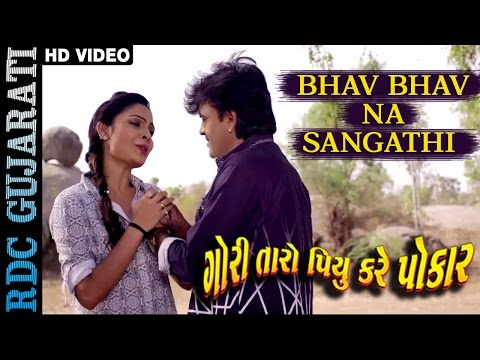 Bhav Bhav Na Sangathi | Romantic VIDEO Song | Rakesh Barot | New Gujarati Film 2016 | 1080p