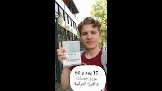 كيف تحصل  على الفيزا التركية بخطوات مضمونة مية بالمية فقط ب 19 يوم