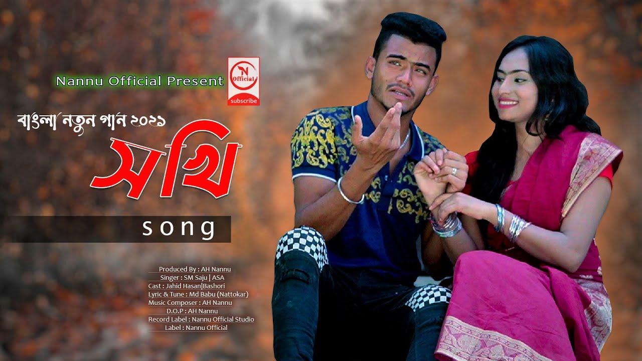 Sokhi   সখী   SM Saju   ASA   Official Music Video   Bangla New Song 2021