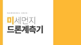 남서울대학교 드론공간정보공학과: 드론을 활용한 미세먼지…