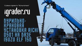 Бурильно-крановая установка Aichi D501 на базе Isuzu Elf 150(, 2016-01-18T02:57:31.000Z)