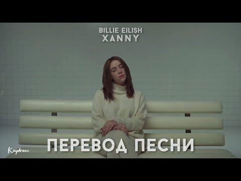 Billie Eilish - Xanny (Перевод песни)