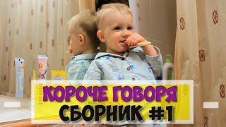КОРОЧЕ ГОВОРЯ СБОРНИК #1 от МАРКА - MARK ON