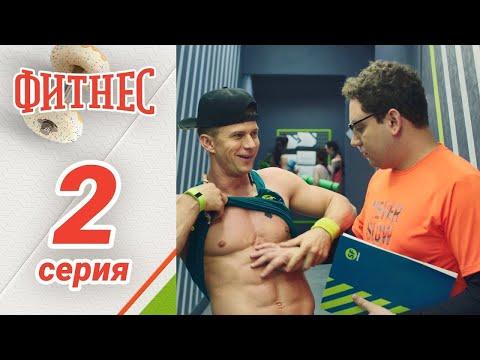 Сериал Фитнес. 1 сезон 2 серия