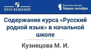 Содержание курса «Русский родной язык» в начальной школе. Вебинар издательства «Просвещение»