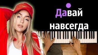 Мари Краймбери - Давай Навсегда ● караоке   PIANO_KARAOKE ● + НОТЫ & MIDI