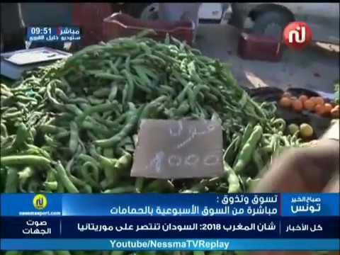 Tsawa9 w Tdhawa9 en directe du Souk El Osbouia Hammamet