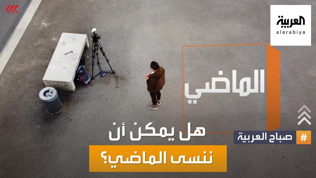 صباح العربية | هل يمكن أن ننسى الماضي؟