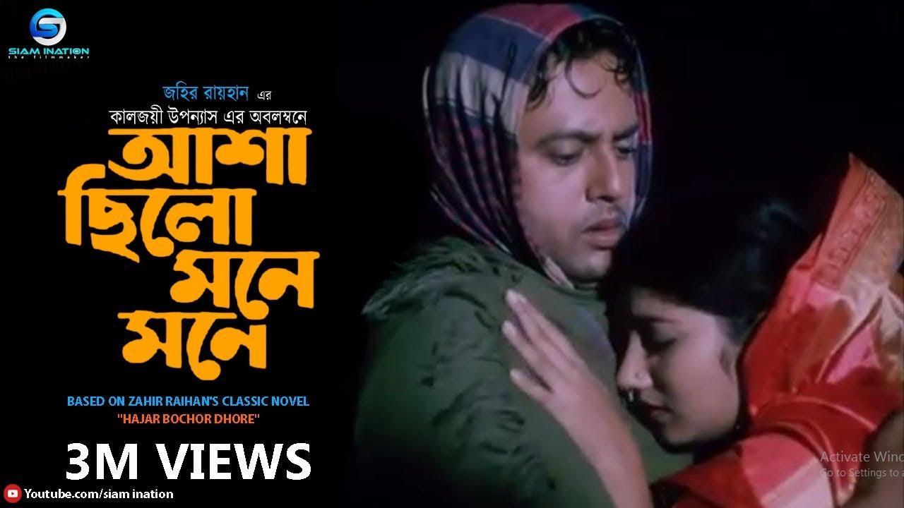 Download আশা ছিল মনে মনে | Asha Chilo Mone Mone | Subir Nandi | Movie Hazar Bochor Dhore | Bangla Song