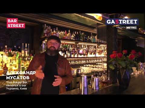 Александр Мусатов, True Burger Bar, Hendrick's Bar, Украина, Киев