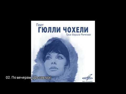 Микаэл Таривердиев песни из кинофильмов