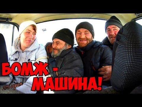 Один день среди бомжей / 215 серия - БОМЖ-МАШИНА! (18+)