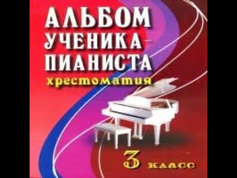 """Альбом ученика - пианиста (хрестоматия) 3 класс Г.Бенда """"Менуэт"""" стр. 4"""