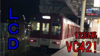 近鉄1233系 VC42編成に乗ってみた!