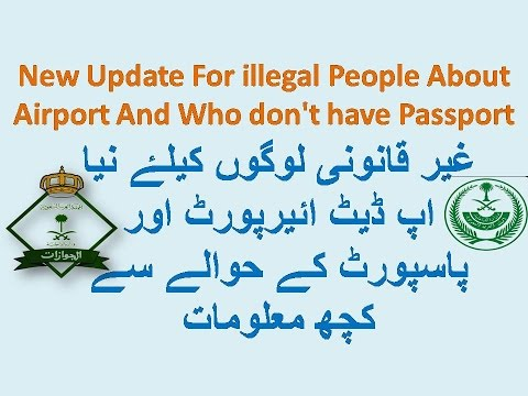New update for illegal people in Saudi Arabia  About Airport And who don't have passport Urdu HIndi
