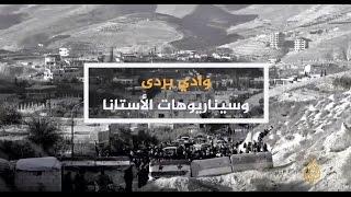 الحصاد 2017/1/20-وادي بردى وسيناريوهات أستانا