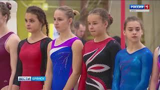 В Брянске стартовал турнир по спортивной гимнастике