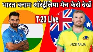 IND vs AUS SERIES 2020 LIVE KAISE DEKHE || India vs Australia ODI T-20 LIVE MATCH ON SONY LIV