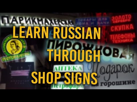 Learn Russian through Shop Signs in Saint Petersburg