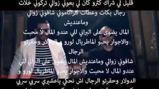 Balti 2015 feat Akram Mag   Chafouni Zawali   By Samaad