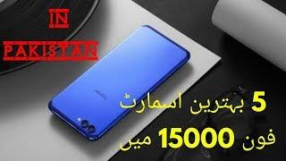 New best five smart phones under $150 in pakistan july 2018
