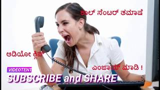 Kannada funny customer care recordings ROLF comedy