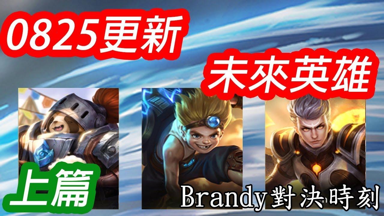 傳說對決 | 越南體驗服 未來英雄(上) TIMI MAX TULEN S4【Brandy對決時刻】 - YouTube