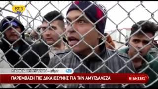 Δελτίο ειδήσεων ΕΡΤ ΕΡΤ3 27/02/2015
