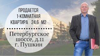 Купить 1 квартиру | Купить квартиру в Пушкине  | Петербургское шоссе 11(, 2016-09-13T11:27:41.000Z)
