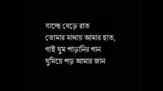 Ghum kabbo with lyrics