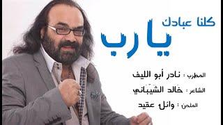 أبو الليف يطرح «كلنا عبادك يا رب» في أول أيام رمضان