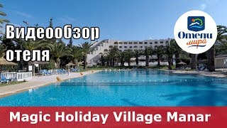 magic Holiday Village Manar  отель 5* (Тунис, Хаммамет). Обзор 2018