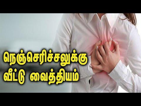 Best Medicine for Heartburn || நெஞ்செரிச்சலுக்கு வீட்டு வைத்தியம் – Tamil Health Tips