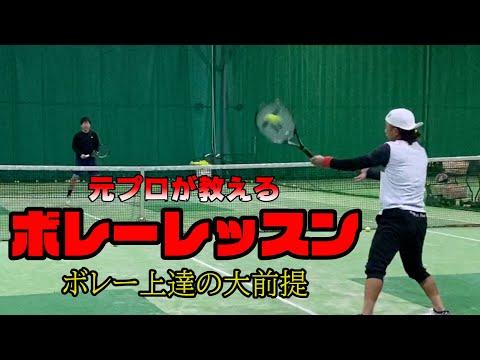【テニス】元プロが教えるボレーレッスン~意識すべきポイント~【ボレーのコツ】