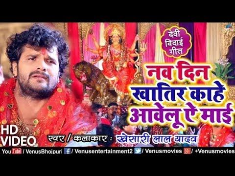 Khesari Lal Yadav का देवी विदाई गीत Nau Din Khatir Kahe Aawelu Ae Mai HD
