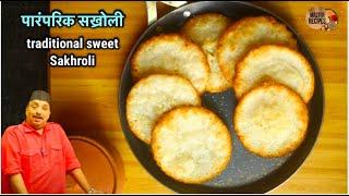 दसऱ्याला बनवा पारंपरिक सख्रोली । traditional sweet Sakhroli   Konkan special Sakhroli recipe।malpua