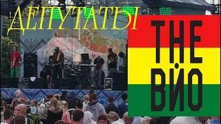 The ВЙО -  Депутати. Выступление на Харьковщине. The VYO its Ukrainian reggae band