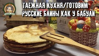 Таёжная кухня/Простейший рецепт русских блинов от Сергея Таёжного