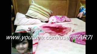 مقتل وذبح الطفلة تالا الشهري على يد خادمتهم  صور HD