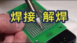 焊接-解焊-電子零件DIY必備技能 How to do soldering and desoldering