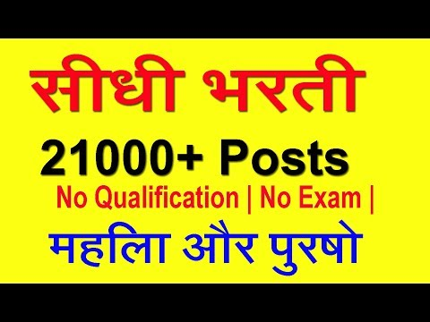 21136 पदों पर सीधी भर्ती, No Exam, Latest 21136 Vacancy, Direct job, Latest Govt Job  Rajasthan