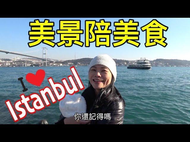 博斯普魯斯海最著名的美食【伊斯坦堡日記】Welcome to Istanbul(Türkçe Altyazı)