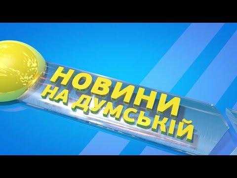 DumskayaTV: Випуск новин 16.11.2018