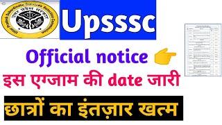 Upsssc official notice जारी / आ गया इस एग्जाम का परीक्षा कार्यक्रम /Upsssc official exam date