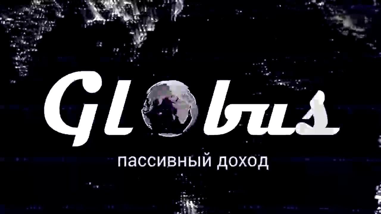Заработок для Андроида на Автомате    Globus Заработок на Полном Автомате
