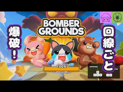 「Bombergrounds Battle Royale」2020/03/07 可愛い顔してドカーン!!なゲーム。 https://store.steampowered.com/app/1104450/Bombergrounds_Battle_Royale/ ...