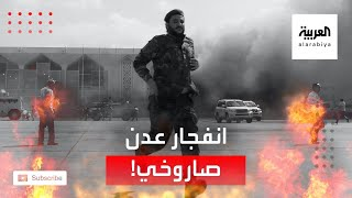 صور تظهر أن انفجار صالة مطار عدن نجم عن صاروخ
