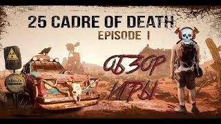 Обзор игры - 25 Cadre of Death | Первый раз так бомбит.