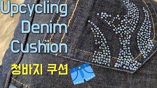 Upcycling Denim Cushion / 청바지로…