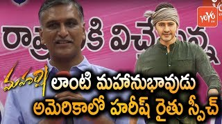 Real Maharshi | Harish Rao About Farmers | Rhythu | Mahesh Babu | Telangana News | #KCR | YOYO TV